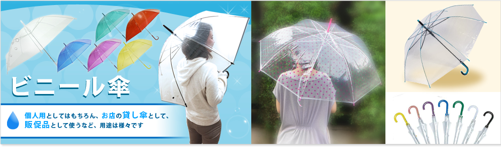 個人用としてはもちろん、お店の貸し傘として、販促品として使うなど、用途は様々です